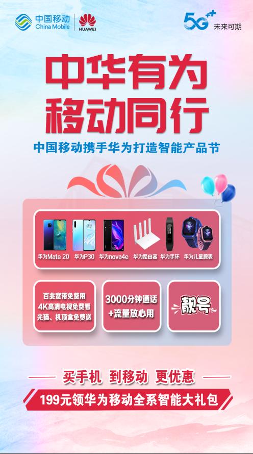 中國移動攜手華為打造智能產品節