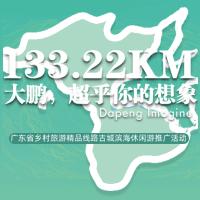 133.22KM大鵬,超乎你的想象—旅游推廣(東門站)邀請函