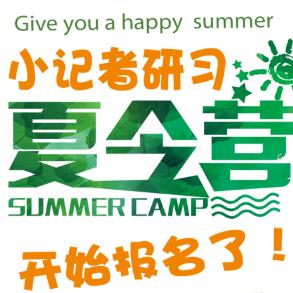 小記者研習夏令營火熱報名中!