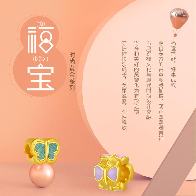 《福寶》時尚黃金系列
