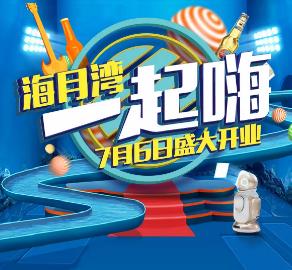 """海月湾2019年新增""""欢乐巨蟒"""""""