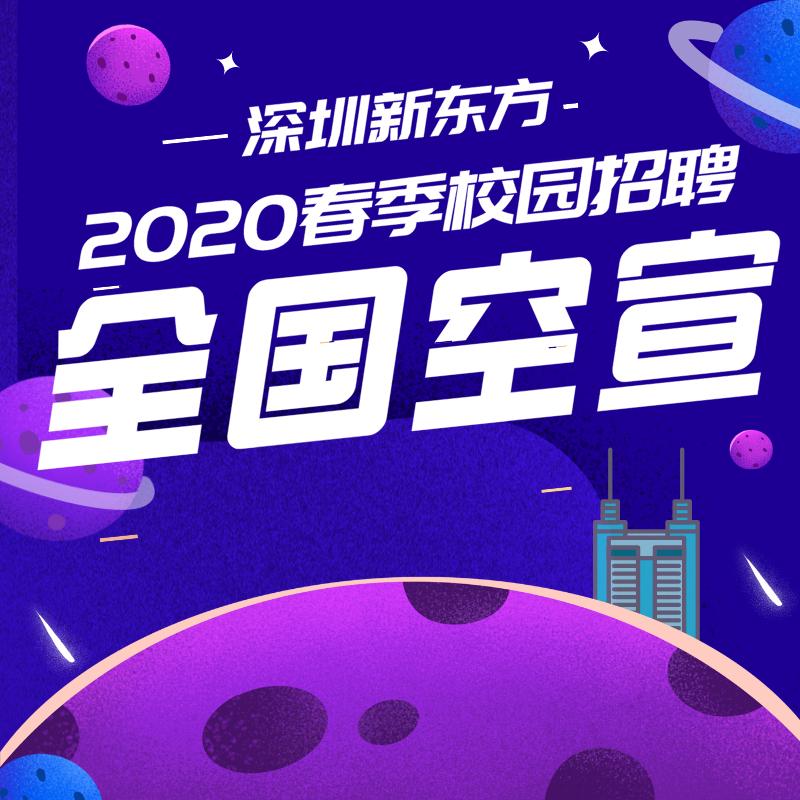校招|深圳C位新东方招人啦!线上面试 首年保薪最高20W